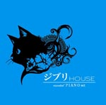 V.A. - Ghibli House essential PIANO set  (Japan Import)