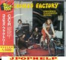 Creedence Clearwater Revival - COSMO'S FACTORY [Limited Pressing] (Japan Import)