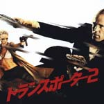 Original Soundtrack - Transporter 2 (Japan Import)