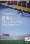Sports - Dai 86 Kai Koko Soccer Senshuken Taikai Soshuhen Saigo no Locker Room DVD (Japan Import)