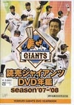 Sports - Yomiuri Giants DVD Nenkan Season'07-'08 DVD (Japan Import)