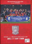 Soccer - Toyota Presents FIFA Club World Cup Japan 2007 Urawa Red Diamonds Sekai Heno Chosen DVD (Japan Import)