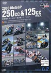 Motor Sports - 2008 MOTOGP 250CC & 125CC CLASS KAIMAKUSEN QATAR GP, DAI 2 SEN SPAIN GP (Title subject to change) DVD (Japan Import)