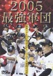 Sports - 2005 SAIKYO GUNDAN FUKUOKA SOFTBANK HAWKS PACIFIC LEAGUE GEKITOU NO KIROKU DVD (Japan Import)