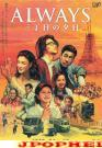 Japanese Movie - Always Sanchome no Yuhi (Sunset on the Third Street) (English Subtitles) [Regular Edition] (Japan Import)