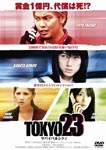 Japanese TV Series - TOKYO23 - Survival City - DVD (Japan Import)