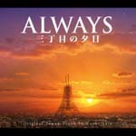 Original Soundtrack (Music by: Naoki Sato) - Always 3 chome no Yuhi - Original Soundtrack (Japan Import)