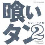 TV Original Soundtrack (Yasuharu Konishi) - Kuitan 2 Original Soundtrack (Japan Import)