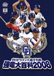 Sports - Chunichi Dragons Senshu Meikan Kyoryu Daihyakka 2008 DVD (Japan Import)