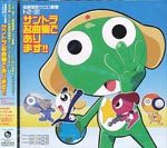 Animation Soundtrack - Cho Gekijo Ban Keroro Gunso 1 2 3! Soundtrack Meikyoku Shude Arimasu! (Japan Import)