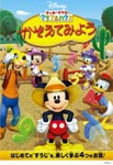 Disney - Micky Mouse Clubhouse: Numbers Round-Up DVD (Japan Import)