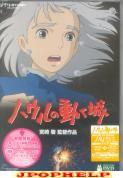 Animation - Howl's Moving Castle  (Japan Import)