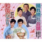 Traditional Japanese Music - Hare Hare Ondo (Japan Import)