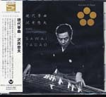 Tadao Sawai - Gendai Sokyoku [SHM-CD] (Japan Import)