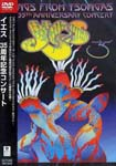 Yes - 35TH ANNIVERSARY CONCERT - SONGS FROM TSONGAS DVD (Japan Import)