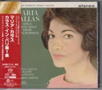 Maria Callas (soprano), Georges Pretre (conductor), Orchestre National de la RTF - Maria Callas sings Great Arias from French Operas [SACD Hybrid] (Japan Import)