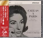 Maria Callas (soprano), Georges Pretre (conductor), Paris Conservatory Orchestra - Callas a Paris - More Arias from French Opera [SACD Hybrid] (Japan Import)