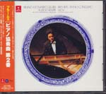 Bruno-Leonardo Gelber (piano), Rudolf Kempe (conductor), Royal Philharmonic Orchestra - Brahms: Piano Concerto No. 2 [Limited Low-priced Edition] (Japan Import)