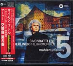 Simon Rattle (conductor), Berliner Philharmoniker - Mahler: Symphony No. 5 [Limited Release] [SACD Hybrid] (Japan Import)