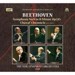 Wolfgang Sawallisch (conductor), NHK Symphony Orchestra - Beethoven: Symphony No. 9 - 8 performances (8 XRCD24) [Limited Edition] (Japan Import)