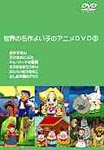Animation - Sekai no Meisaku Yoiko no Anime DVD Vol.3 DVD (Japan Import)