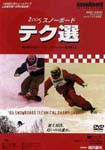 Sports - Snowboard DVD COLLECTION 2004 - Snowboard Tech Sen DVD (Japan Import)