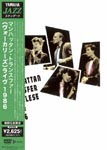 The Manhattan Transfer - The Manhattan Transfer Vocalese Live 1986 [Limited Pressing] DVD (Japan Import)