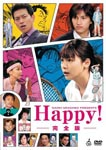 Japanese TV Series - Happy! Complete Edition DVD (Japan Import)