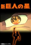 Animation - Shin Kyojin no Hoshi DVD Box 3 DVD (Japan Import)
