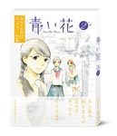 Animation - Aoi Hana Vol.2 DVD (Japan Import)