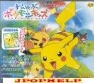 Animation - Pokemon PIKACHU's Exploration party Theme song (Japan Import)