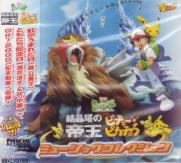 Animation - (Theatrical Feature) Pokemon Origenal Soundtrack (Japan Import)