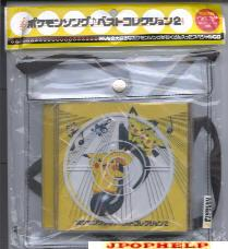 Pokemon (Pocket Monsters) - BEST COLLECTION 2 (Japan Import)