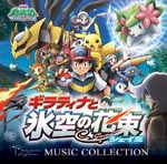 Animation Soundtrack (Music by Shinji Miyazaki, et al.) - Movie Pocket Monster Diamond Pearl - Giratina to Sora no Hanataba Sheimi Music Collection (Japan Import)