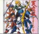 Samurai Troopers - Tensoden (Preowned)