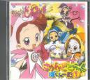 Ojya Majo Doremi # - Soundtrack 1 (Preowned)