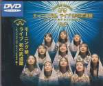Morning Musume - Live in budokan 2000 spring Concert DVD - 108 min (All Regions) (Taiwan Import)