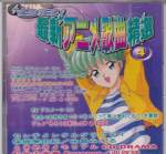 Various - Various - 98 Anime Single Collection Vol 4 (Pre-owned) (Taiwan Import)