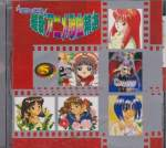 Various - Various - 98 Anime Single Collection Vol 5 (Pre-owned) (Taiwan Import)