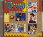 Various - Various - 99 Anime Single Collection Vol 2 (Pre-owned) (Taiwan Import)