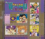 Various - Various - 99 Anime Single Collection Vol 6 (Pre-owned) (Taiwan Import)
