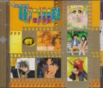 Various - Various - 99 Anime Single Collection Vol 11 (Pre-owned) (Taiwan Import)