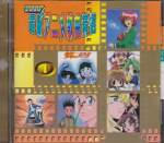 Various - Various - 2000 Anime Single Collection Vol 1 (Pre-owned) (Taiwan Import)