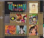 Various - Various - 2000 Anime Single Collection Vol 8 (Pre-owned) (Taiwan Import)