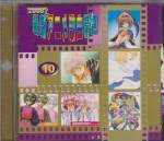 Various - Various - 2000 Anime Single Collection Vol 10 (Pre-owned) (Taiwan Import)