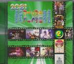 Various - 2001 Anime Single Collection Vol 2 (Pre-owned) (Taiwan Import)