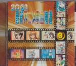 Various - 2001 Anime Single Collection Vol 3 (Pre-owned) (Taiwan Import)