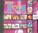 Various - 2001 New Anime Hits-Vol 4 (Pre-owned) (Taiwan Import)