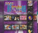 Various - 2001 Anime Singles Collection Vol 6 (Pre-owned) (Taiwan Import)
