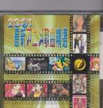 Various - 2001 Anime Singles Collection Vol 7 (Pre-owned) (Taiwan Import)